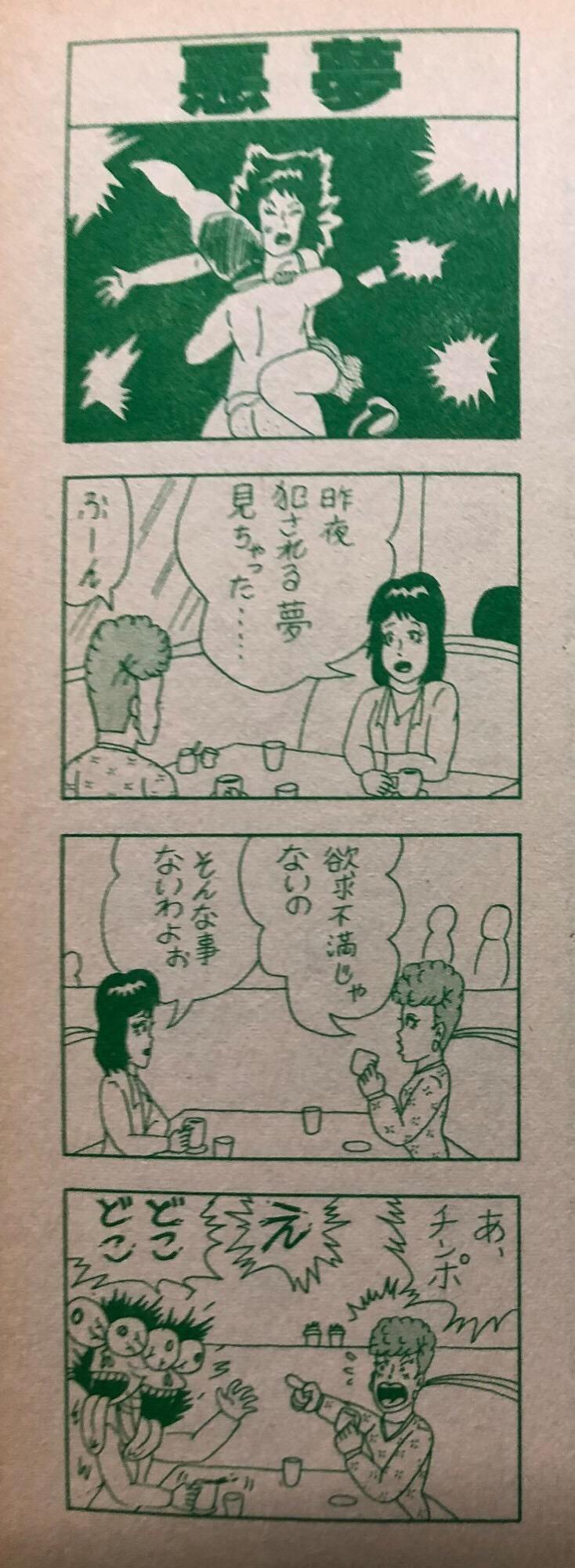 昭和道 無料エロ漫画