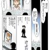 さよならのお皿|田中圭一|note
