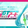 初音ミク GTプロジェクト 参戦100戦記念アート|GOOD SMILE COMPANY