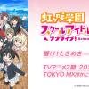 放送&配信情報 | TVアニメ | ラブライブ!虹ヶ咲学園スクールアイドル同好会